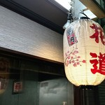 味噌麺処 花道 - 提灯