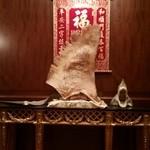 中国料理 皇家龍鳳 - 店内
