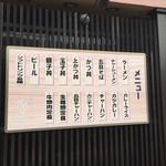 49182041 - 店外メニュー