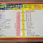 こぐまグループ旭川ラーメン - (2015/2/26)