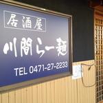 川間らー麺 - 外観。