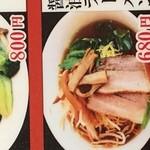 萬福飯店 -