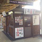 49188920 - 新幹線ホームの中央。立ち食いうどん屋も兼ねています