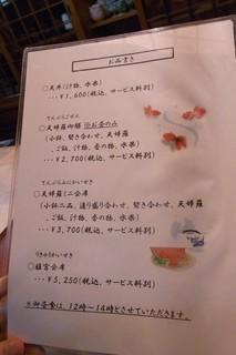三笑亭 - お品書き