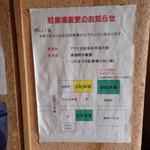 そば草香 - 店内