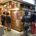小樽なると屋 - [2016/03]小樽なると屋 小樽駅前店