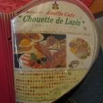 Chouette de Lapin - お店の説明