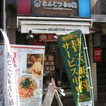 とんこつらぁ麺-CHABUTON-  - 外観@2010/08/26