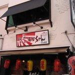 焼肉・ホルモン もりちゃん - 外観@2010/08/26
