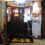 酒と肴のぬくもり宿 おふろ - 地下1階の一番奥にある入口