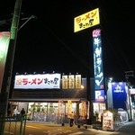 ラーメン まこと屋 - ラーメン まこと屋 貝塚店