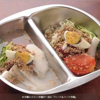 ハーフ&ハーフ冷麺