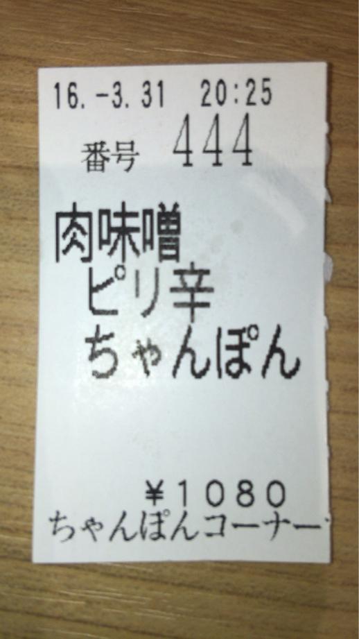 自家製麺ちゃんぽん潮菜 関越自動車道上里SA(上り線)