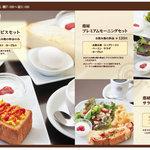 港屋珈琲 - 料理写真:選べるお得なモーニングセット★13時までOK!!