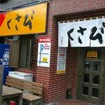 らー麺 くさび - 入口外観@2010/8
