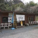 Bentennosato - 外観