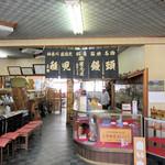 廣志屋 - 店内風景(入口)