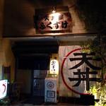 天丼屋 ふくすけ - 真っ暗な夜  お店の灯りが目印です♪