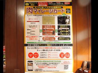 いきなり!ステーキ 市ヶ谷店 - ポイント