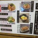 Rahmen Kitchen 麺 ぬうぼう -  2016.4月