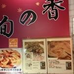 旬の香 - 店内のポスター