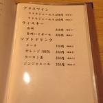 粋人 - ドリンク・メニュー