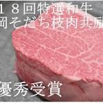 花鳥使 - 静岡産しずおか育ち 最優秀賞BMS11 2015.11.26