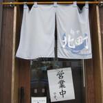 麺や 北町 - 暖簾