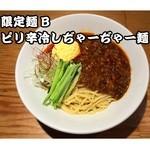 つなぎ - 4月限定麺