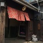 満天 - 加古川市尾上町安田の住宅地にある、古民家リフォームの、お好み焼き居酒屋です