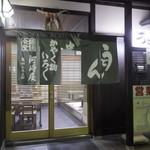 河崎屋 - 2016.03 夜の店頭