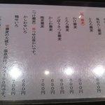 三ヶ森蕎麦 -