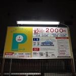 七福家 - 「七福家 新宿店」直近のコインパーキングの利用料金