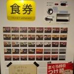 七福家 - 「七福家 新宿店」券売機