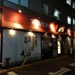 七福家 - 「七福家 新宿店」外観