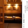 和食個室居酒屋 伴屋 三田・田町店