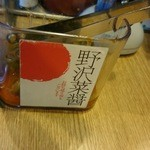 丸源ラーメン - 野沢菜醤(辛くて美味しいです)
