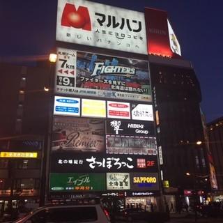 すすきの駅徒歩1分!駅近終電ギリギリまで楽しめる!