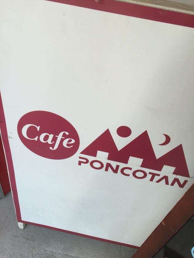 ポンコタン