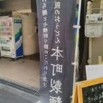 本町製麺所 本店 - こののぼりが目印です。