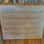 本町製麺所 本店 - このこだわりは要チェックや!