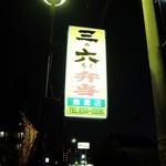 三六弁当 - 道端の看板