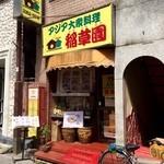 稲草園 - アジア大衆料理ならココ!