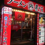 すごい煮干ラーメン凪 新宿ゴールデン街店別館 -