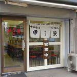 49277239 - 甲斐 高円寺店(ファサード)