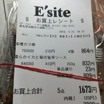 神戸コロッケ -
