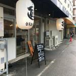 マルショウ - 塚口店な狭い店かと思いきや広かった ただ新大阪ハズレらしい 古い集合住宅の1F 地図無いと絶対来ないよこんなトコ