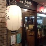 博多もつ鍋 よかさん房 - 東中野駅近くの雑居ビル内です