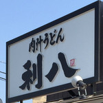 49296515 - 利八(リハチ)(茨城県水戸市見和)看板