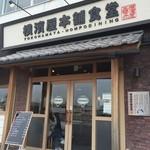 49297231 - 2016/03/30 外観